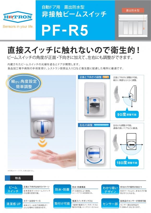 日本HOTRON 感應器 6